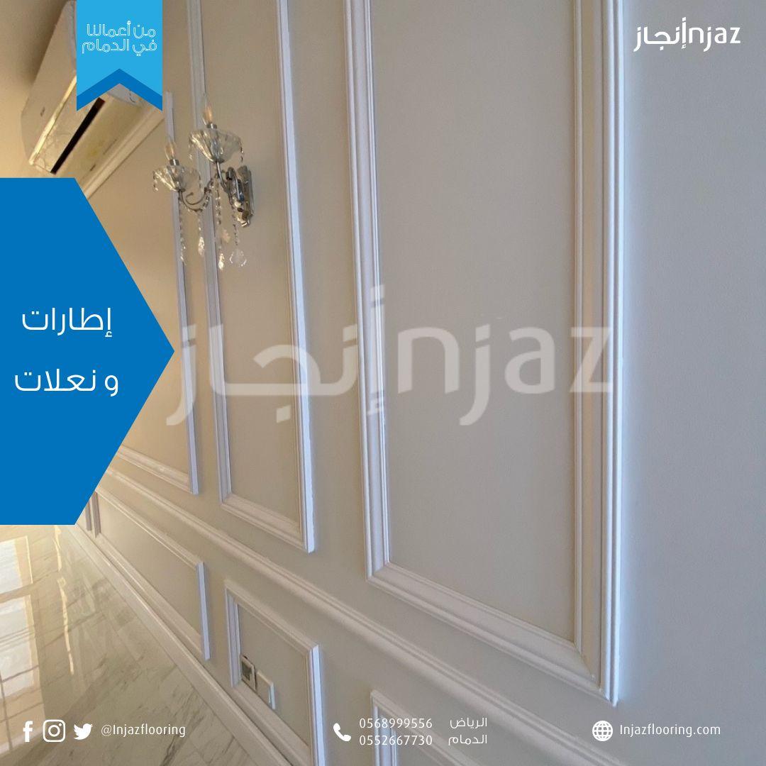 تنسيق جداري Home Decor Furniture Decor