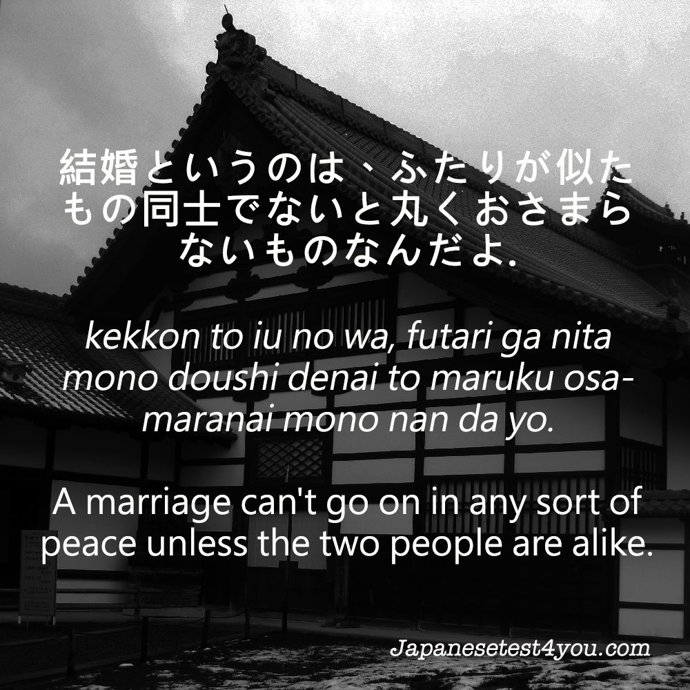 Learn Inspirational Japanese Quotes And Phrases With Flashcards Http Japanesetest4you Com Japanese Quotes Japanese Love Quotes Japanese Phrases