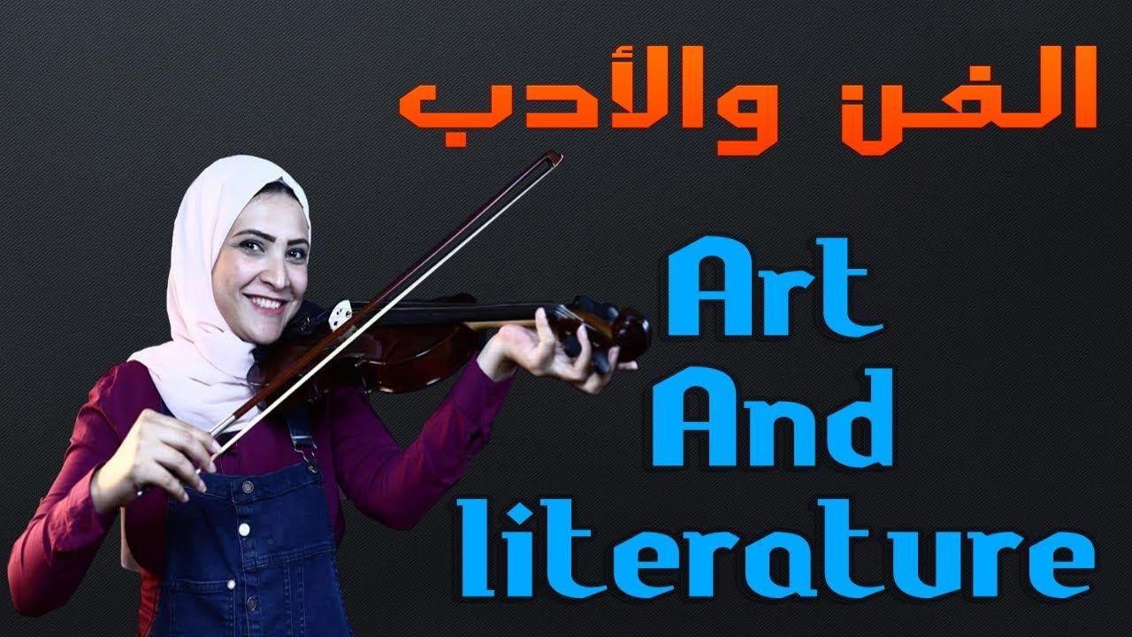 كيف اتعلم انجليزيى الفن والأدب مصطلحات فنيه بالانجليزية Noha Tolba Learn English Art And Literature Literature
