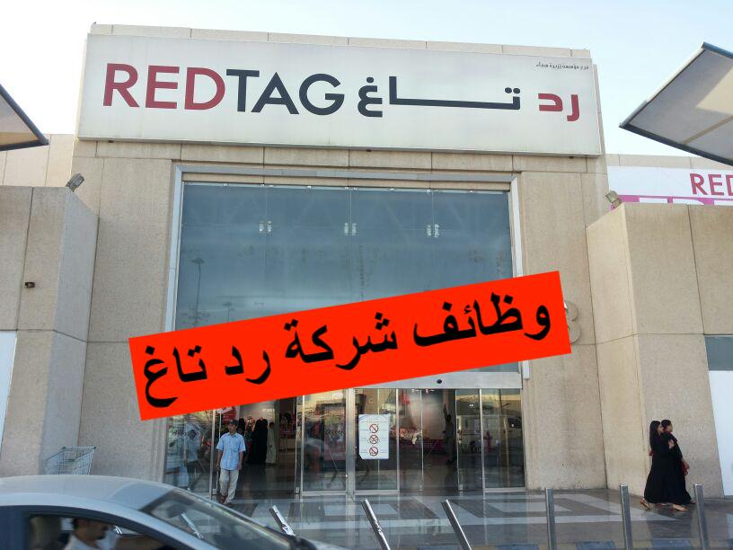 وظائف شركة رد تاغ 1440 توظيف رد تاغ للنساء والرجال رواتب مغرية وظائف توظيف السعودية وظائف الرياض وظائف جدة Light Box Cinema Light