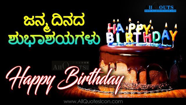 Best Kannada Birthday Greetings Hd Wallpapers Happy Birthday
