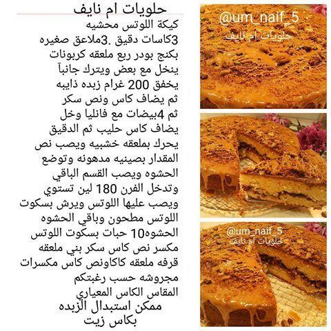 كيكة اللوتس محشية Digestive Biscuits Biscuit Cake Cooking