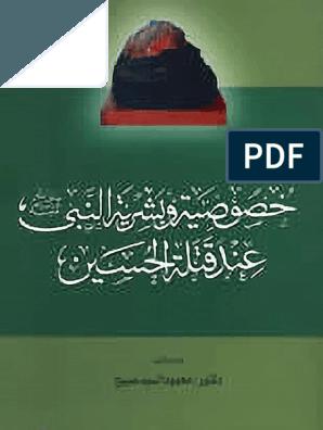 خصوصية و بشرية النبي عند قتلة الحسين محمود السيد صبيح Ebooks Free Books Free Books Free Ebooks