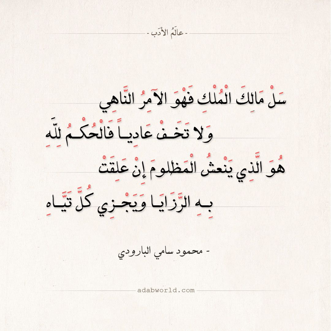 Pin By H On كلام جميل Math Ageless Style Arabic Calligraphy