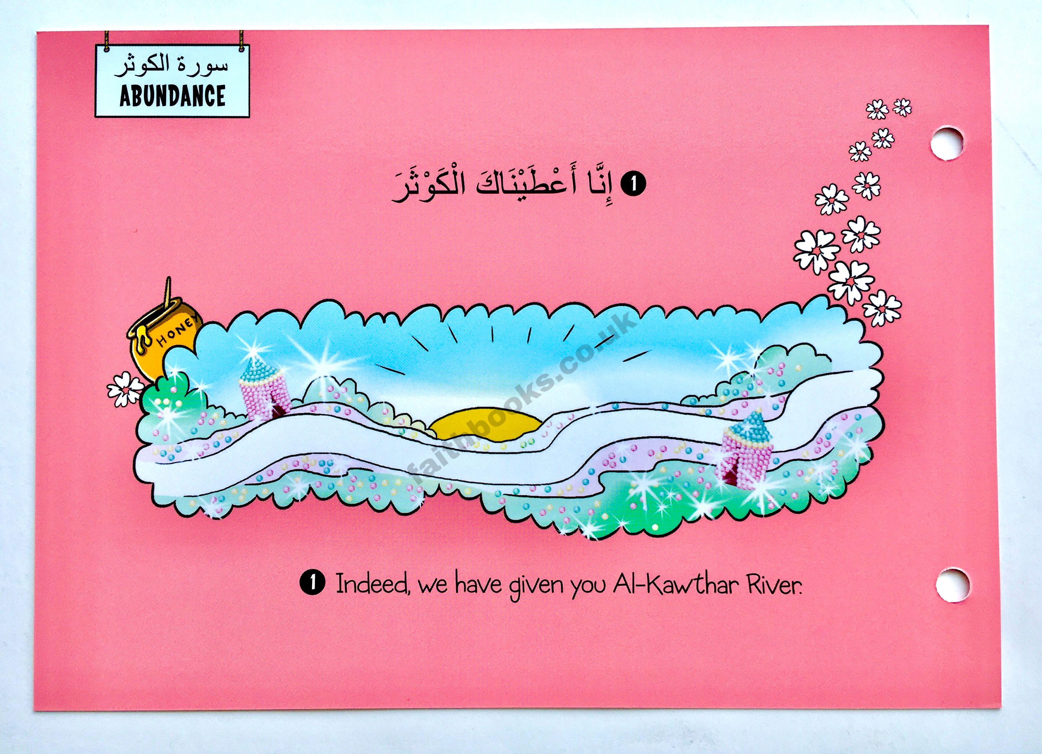 Surah Kawthar Islam For Kids How To Memorize Things Muslim Kids