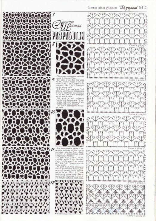 Gallery.ru / Photo # 1 - patrones que hacen punto - angebaltik ...
