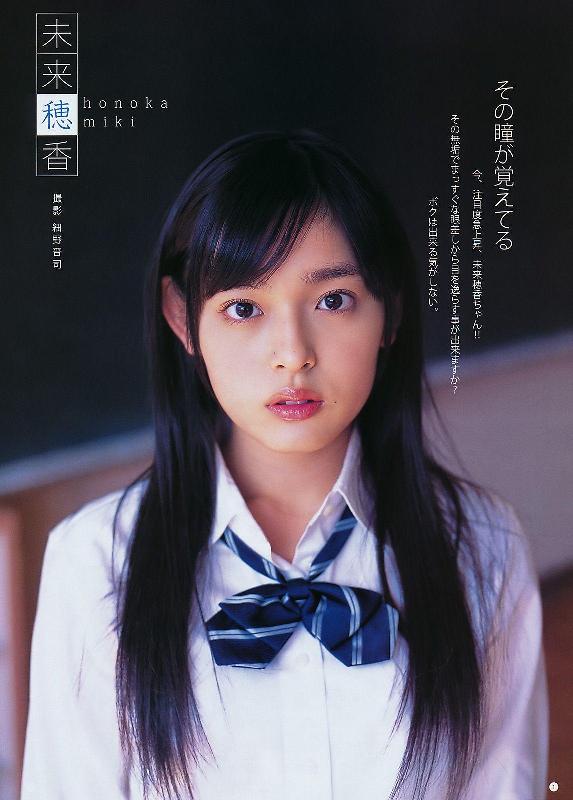 Honoka Miki , Miki Honoka(未来穂香) / japanese actress