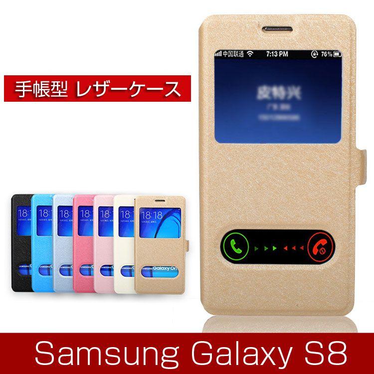 8205168601 Samsung Galaxy S8 ケース 手帳型 レザー 窓付き シンプル おしゃれ スリム 薄型 シンプル ギャラクシーS8
