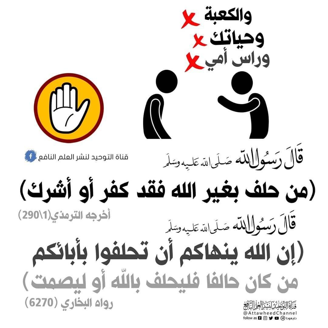 حديث النبي صلى الله عليه وسلم Islam Facts Islamic Quotes Quotes