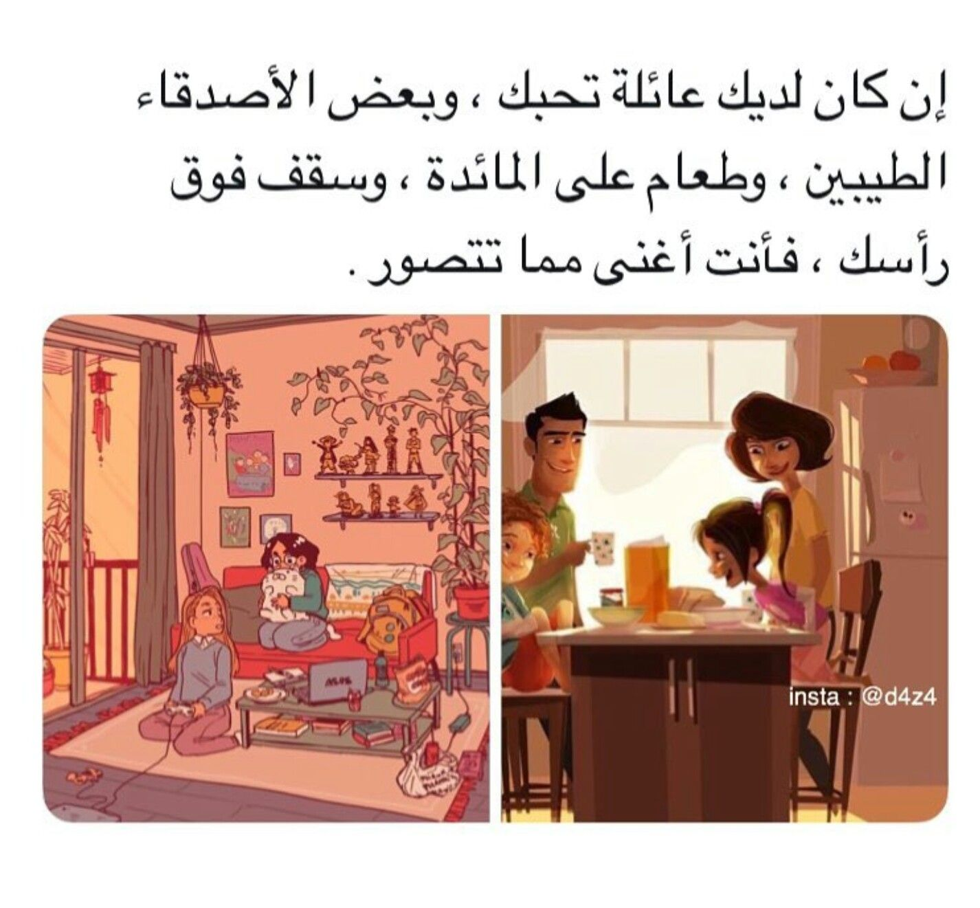 الحمدلله حمدا تستديم به النعم Life Quotes Pictures Picture Quotes Sweet Words