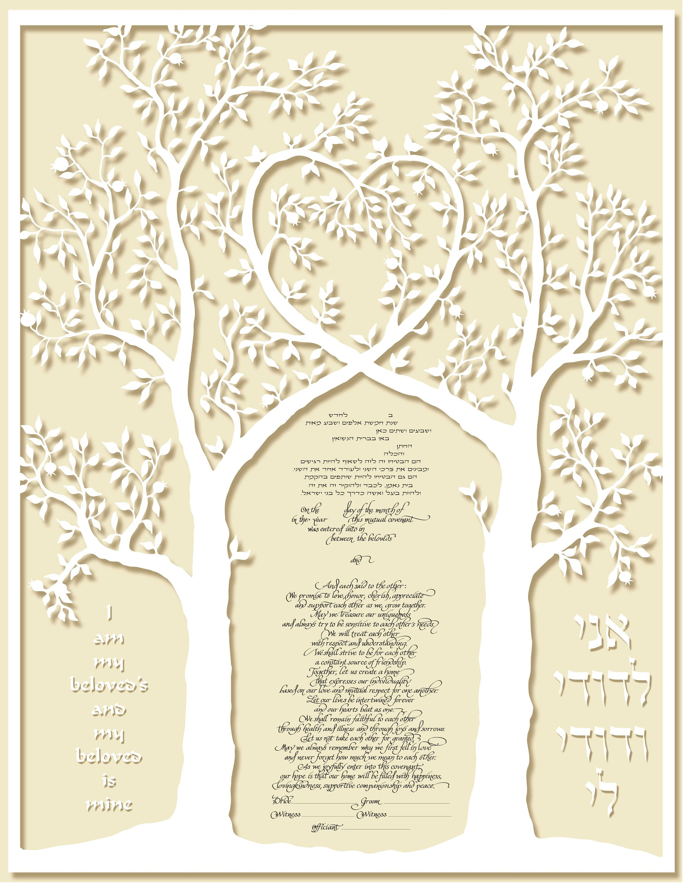 Ketubah marriage contract (Tree Heart simulated papercut) text fill ...