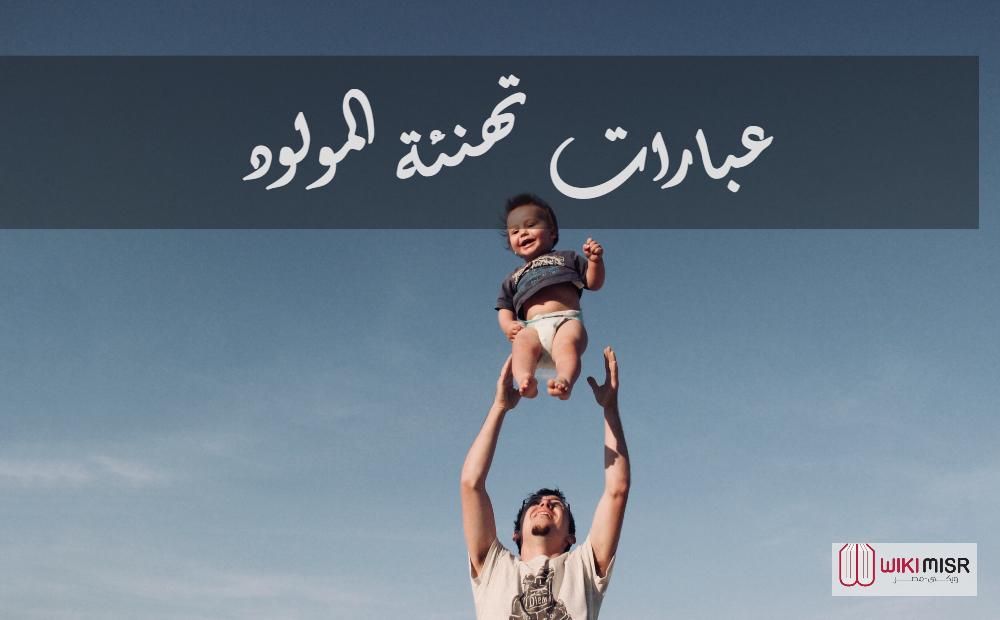 عبارات تهنئة المولود ويكي مصر Wikimisr Movies Running Movie Posters