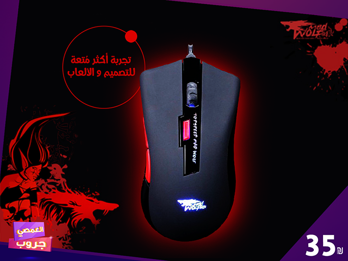 Pin By Amassi Group On اكسسوارات كمبيوتر Ed Meds Gaming Mouse Computer Mouse