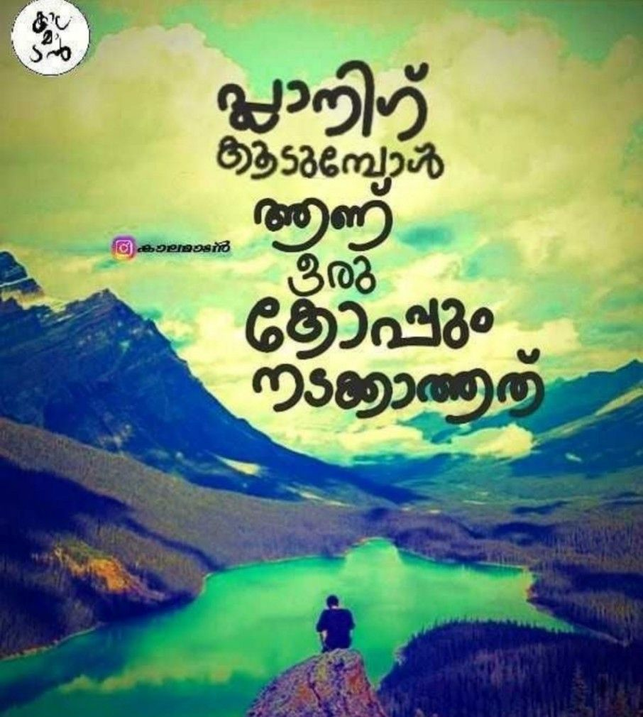 Sathyam Malayalam Quotes Feeling Myself Quotes Quotes Inspirational Deep