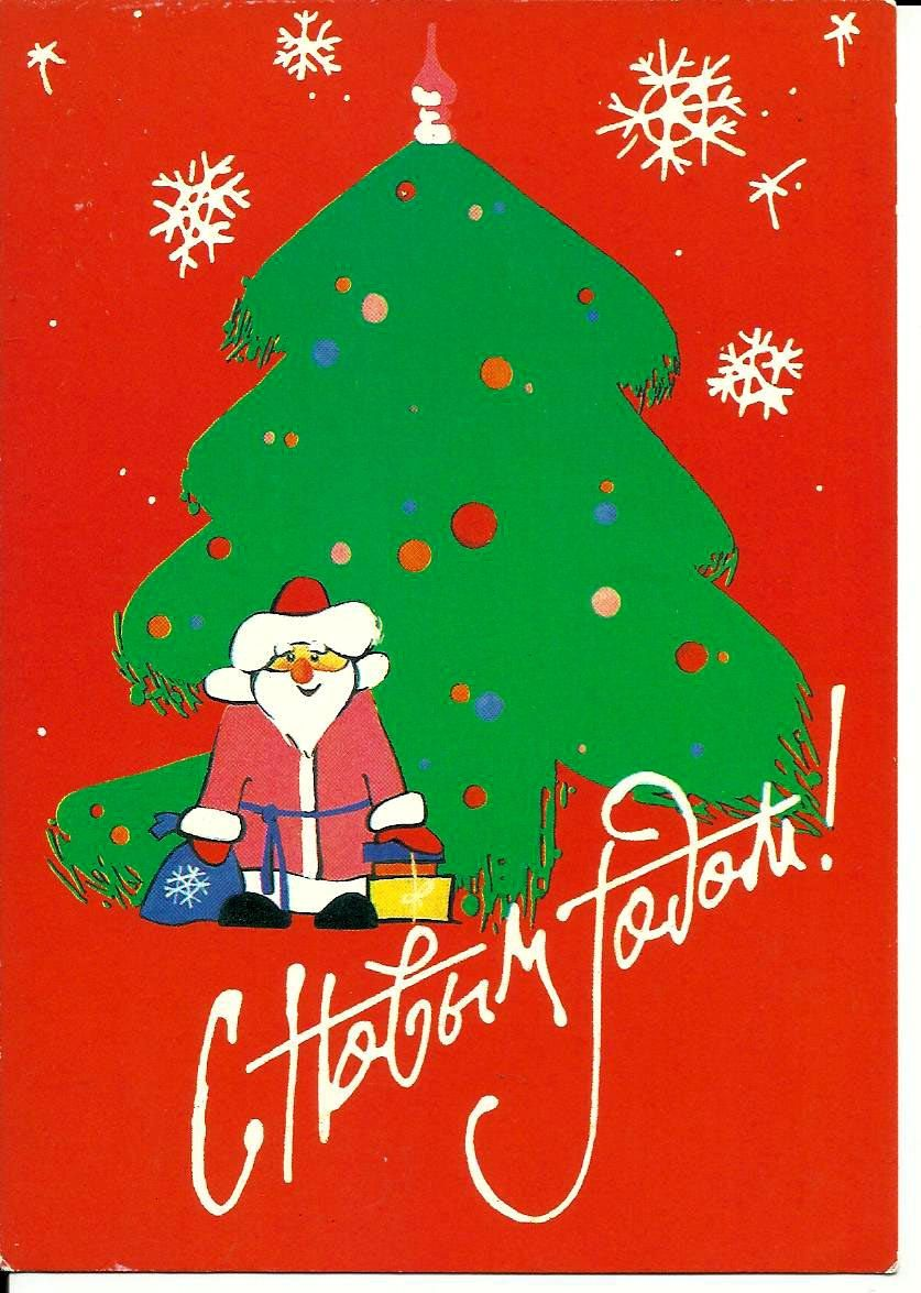 Happy New Year - Santa Claus with Gift - Soviet Russian ...