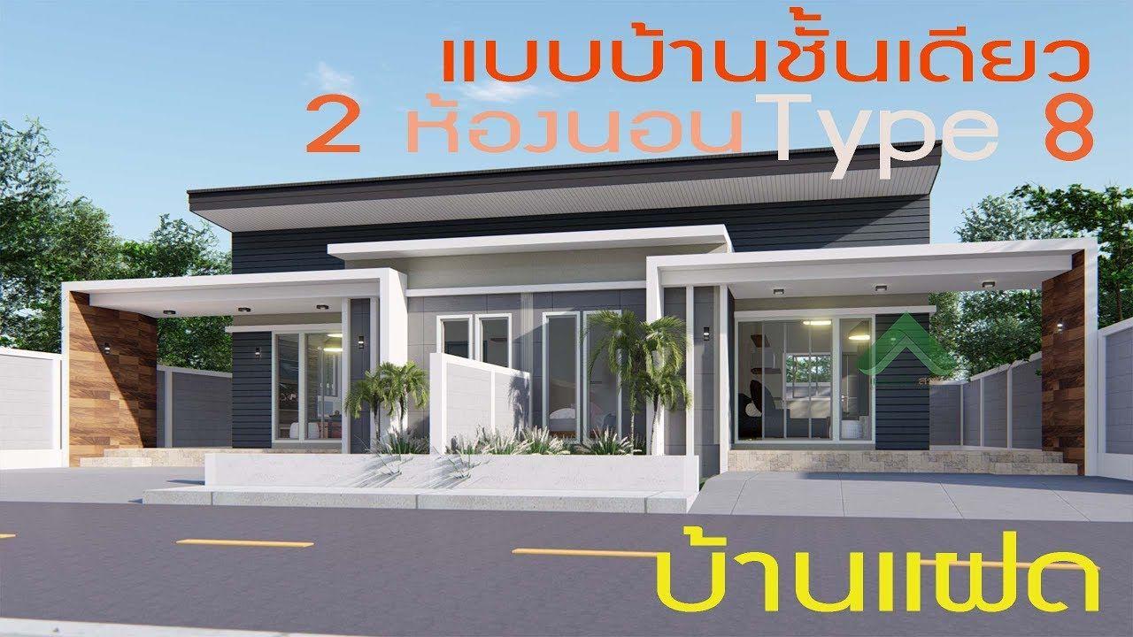 แบบบ านสวย แบบบ านช นเด ยว 2 ห องนอน Type 8 One Stories House 2 Bedroom บ านท สวยงาม บ าน แบบบ านช นเด ยว