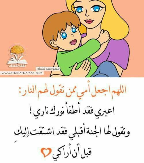 Pin By Um Leen On دعاء إلى رب غفور Quotes Disney Characters Fictional Characters