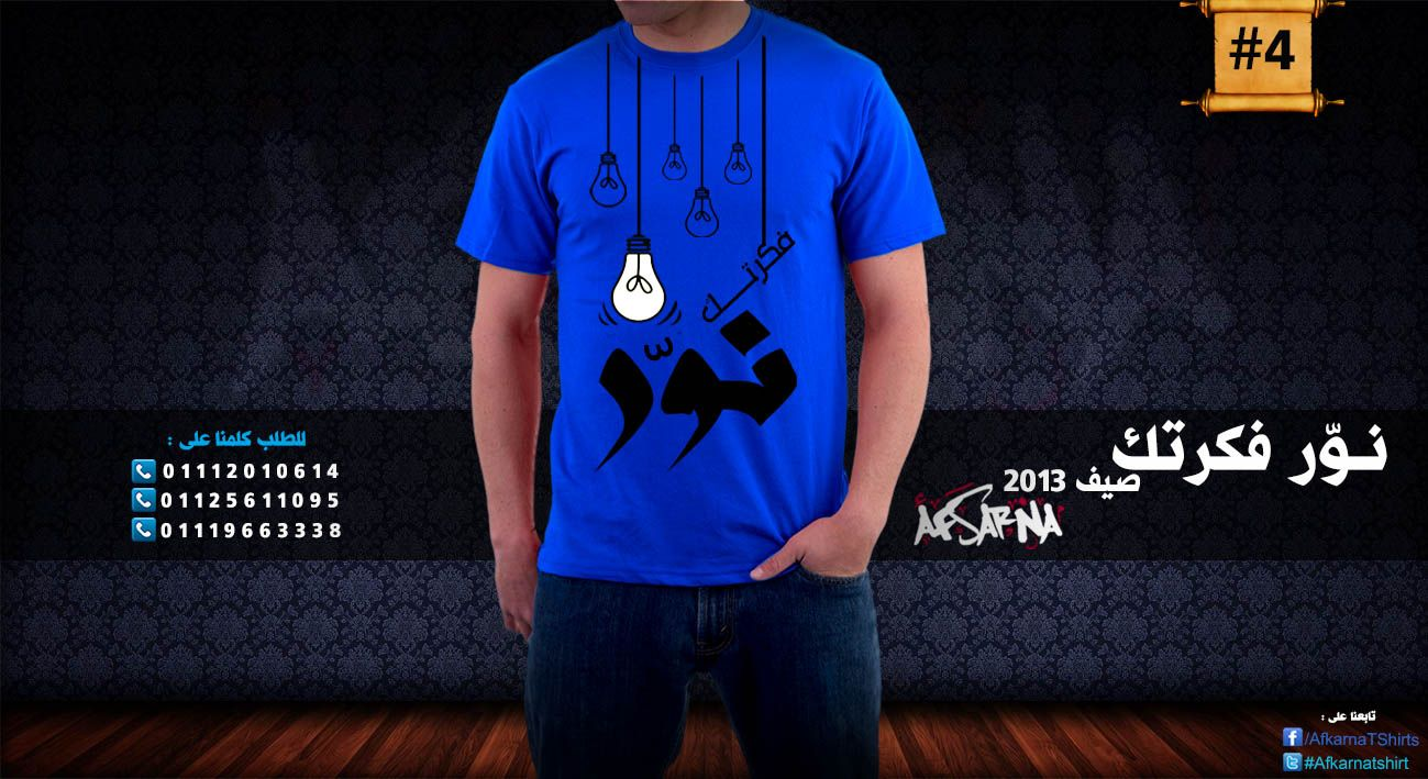 Design t shirt arabic - Arabic T Shirts For 2013 Summer