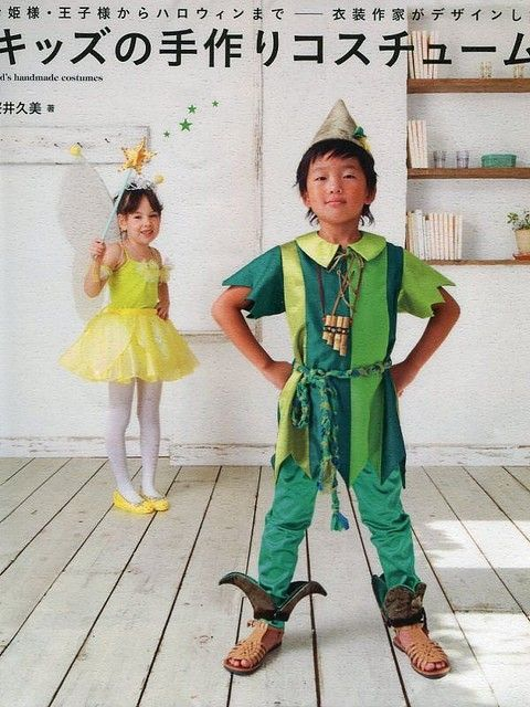 KIds Handmade Costumes   Kumi Sakurai   Japanese Sewing Pattern Book For  Girl, Boy, Children   Lovely Princess, Fairy Tales Dress   B731