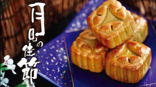 Mid-Autumn Festival Okura Hotel Moon Cake