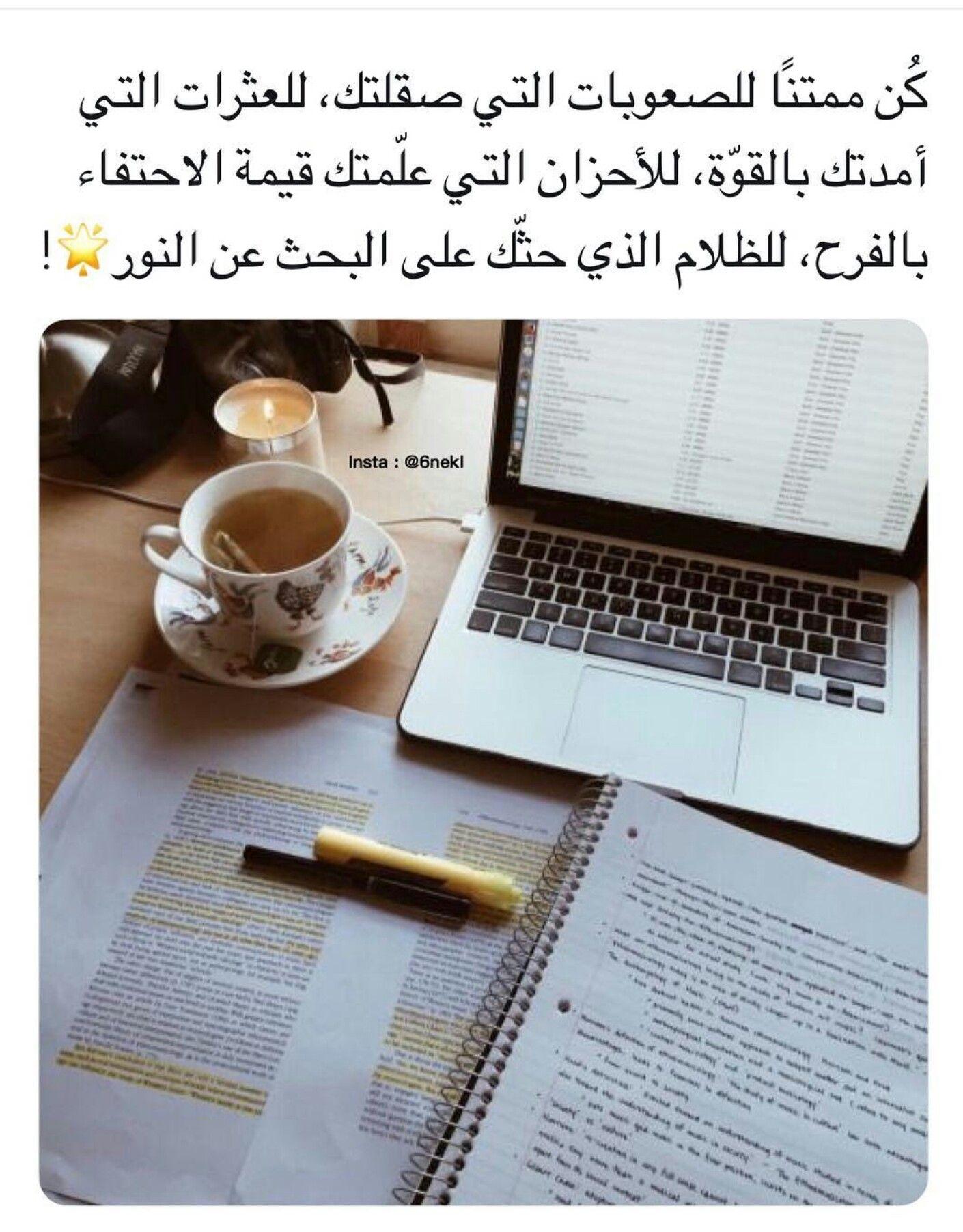 عبارات Study Motivation Quotes Study Quotes Wisdom Quotes Life
