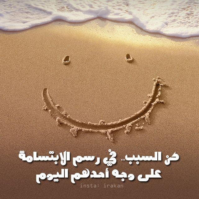 صباح الإبتسامة Motivational Wallpaper Positive Life Happy Smile