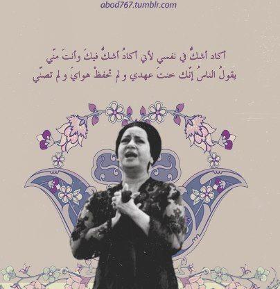 ام كلثوم ام كلثوم Arabic Art Best Song Lines Fantastic Art