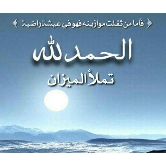 الحمدلله تملأ الميزان Arabic Calligraphy Calligraphy Art