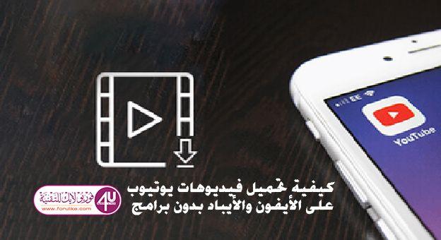 كيفية تحميل فيديوهات يوتيوب على الأيفون والأيباد بدون برامج Youtube Videos Iphone Ipad