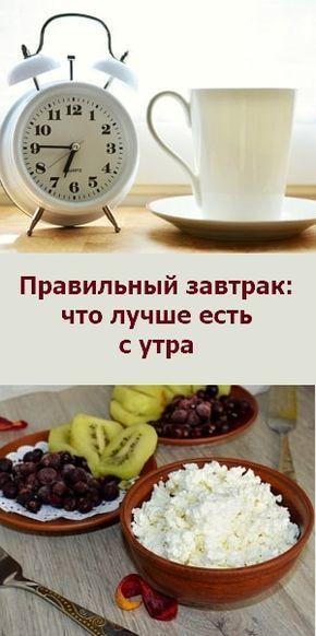 что лучше есть утром для похудения