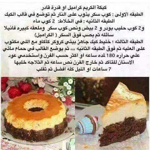 قدرة قادر Cooking Recipes Desserts Arabic Food Homemade Recipes