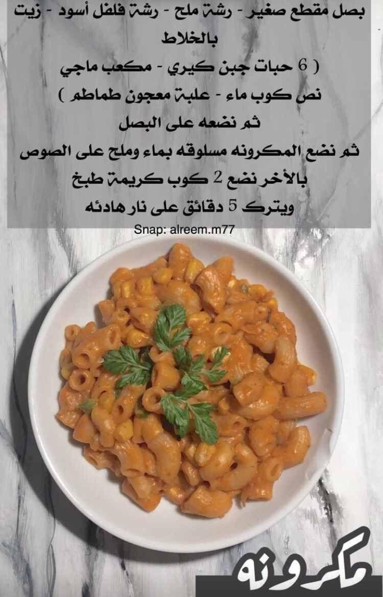 مكرونه Cookout Food Snap Food Food Dishes