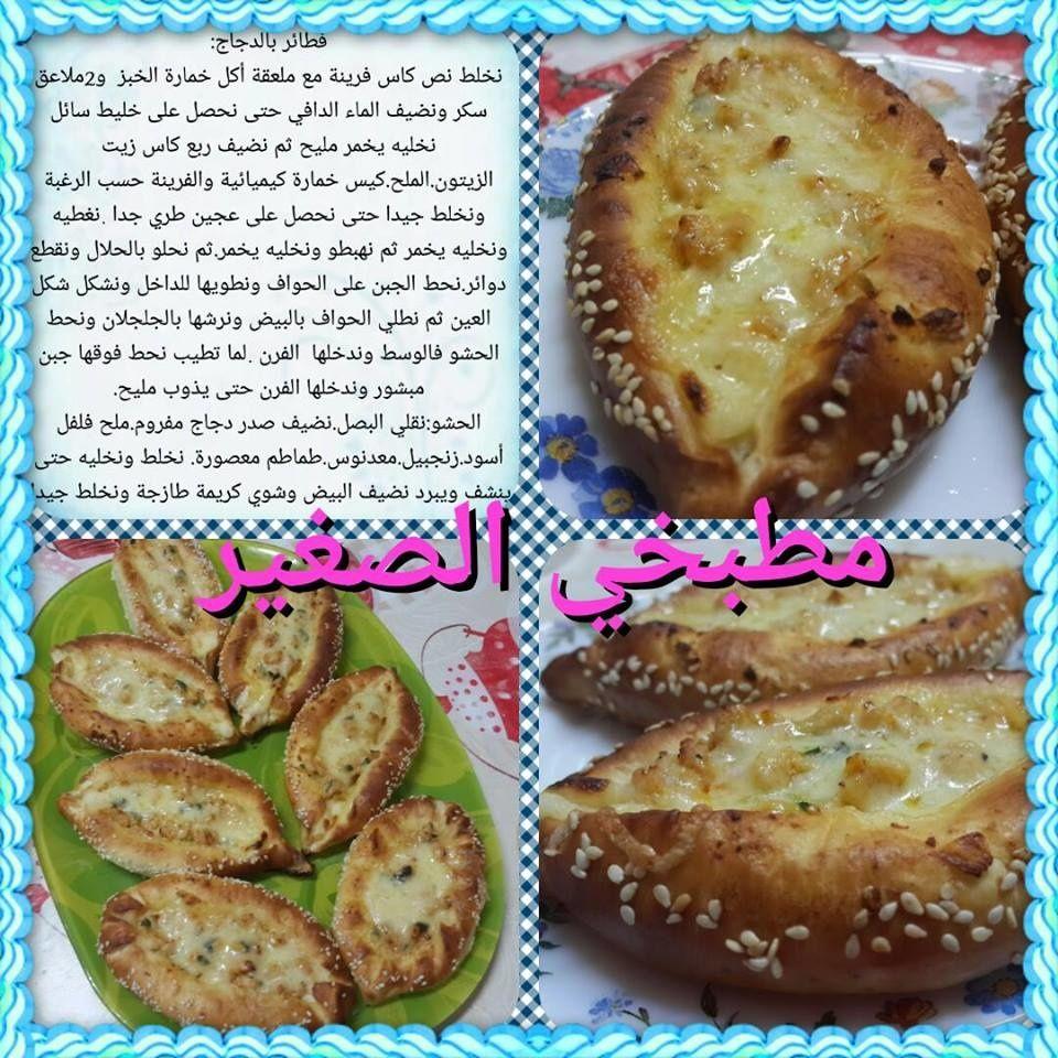 Je souhaite partager avec vous ces belles et bonnes - Ary abittan cuisine turque ...