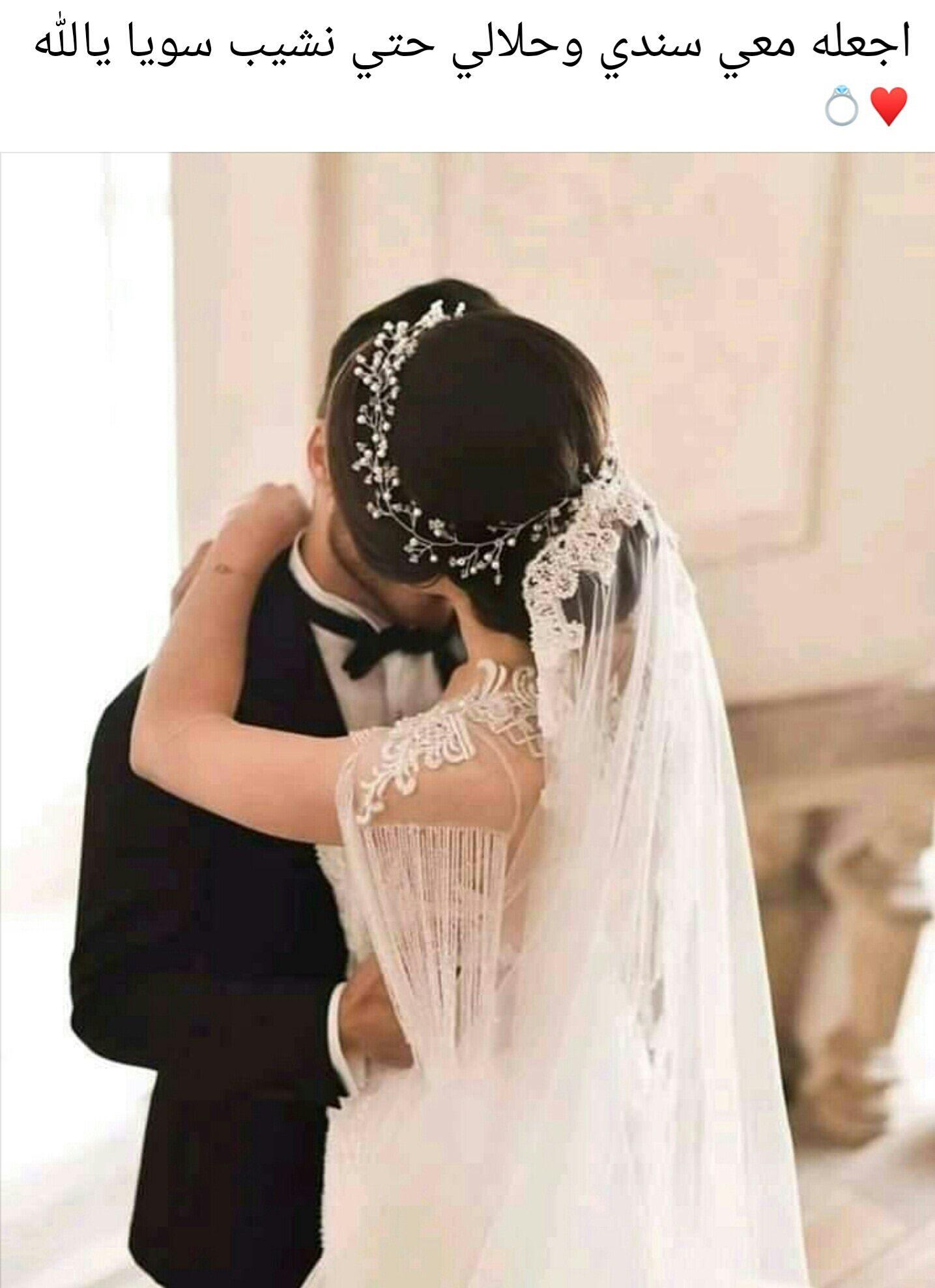 Pin By صورة و كلمة On Duea دعاء Wedding Dresses Lace Wedding Dresses Dresses