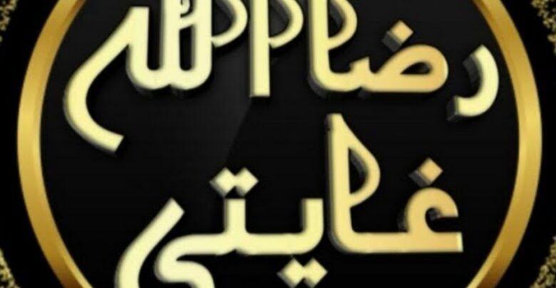كيف ارضي الله ورسوله وثمرات رضا الله على العبد Arabic Calligraphy Calligraphy