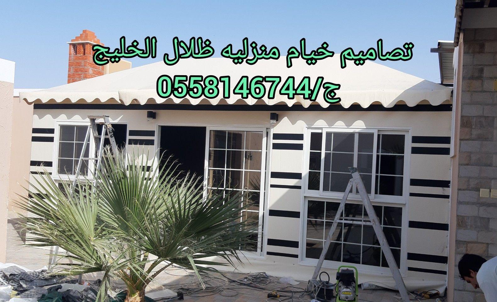 تلبيس صيانه خيام بيوت شعر من الداخل الرياض In 2020 Building Outdoor Decor Outdoor