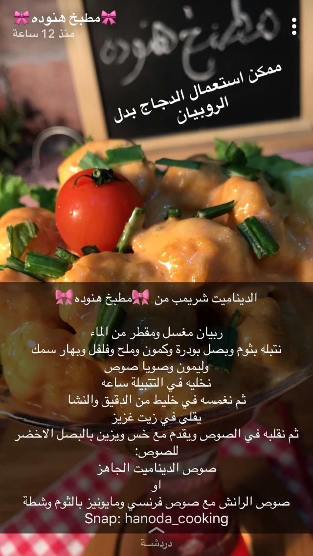 Pin By Raghd On طبخ امي Cooking Recipes Recipes Cooking