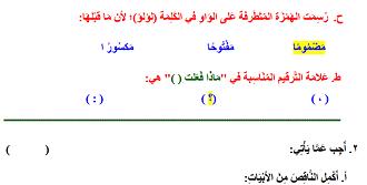 لغتي سادس إبتدائي الفصل الدراسي الأول Math Math Equations Equation