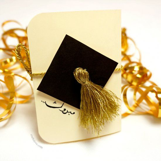 Create this graduation card in easy steps! (in Arabic) Carded
