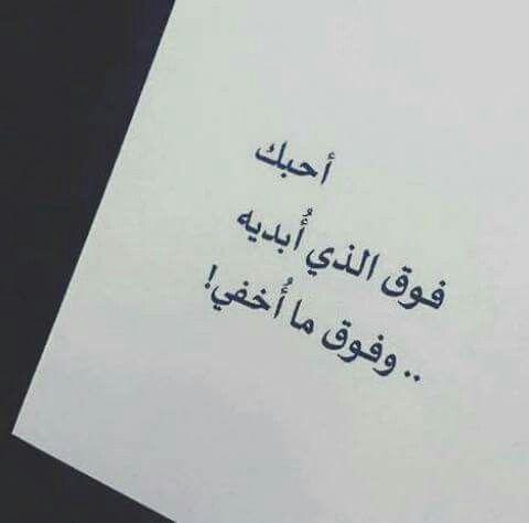 M احبك Love Quotes Words Quotes