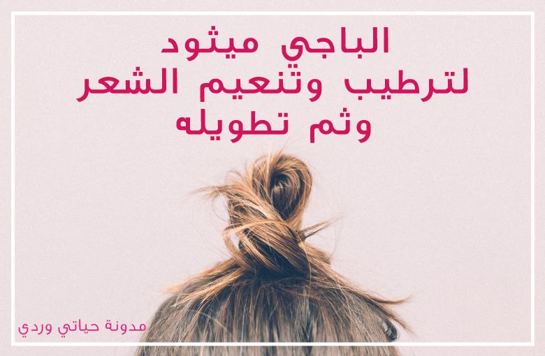 حياتي وردي الباجي ميثود لتنعيم وترطيب وتطويل الشعر The Baggy Method Hair Lengthening Moisturize Hair Hair Care Routine