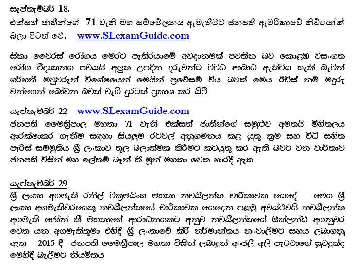 Exam Guide General Knowledge In Sinhala General Knowledge Past Papers Entrance Exam Jobs In Sri Lanka Exam Guide Past Papers General Knowledge