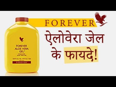 Aloe Vera Gels From Forever Living Products Hindi Aloe Vera