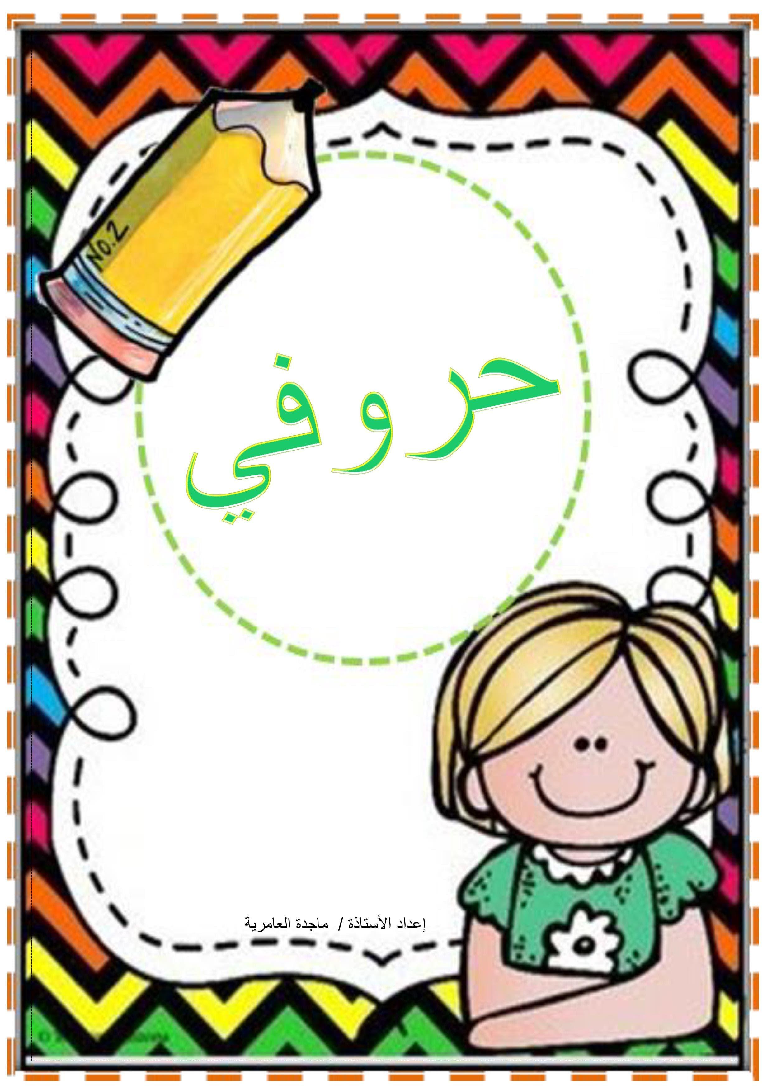 مذكرة حروفي لتعليم الاطفال كتابة الحروف العربية بالنقاط المعلمة أسماء Arabic Kids Character Hello Kitty