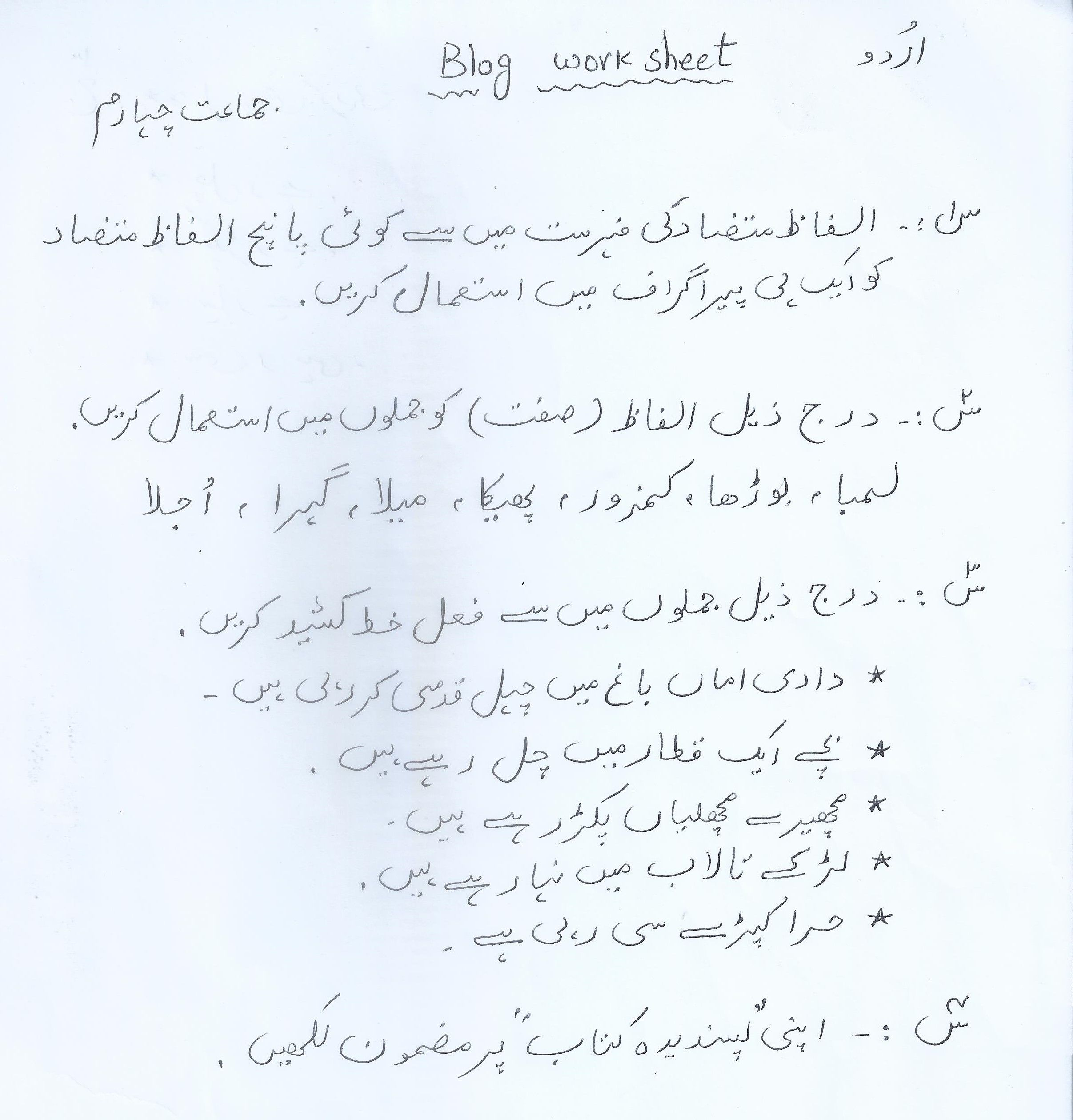 2nd Grade Writing Language Urdu English Vocabulary [ 2519 x 2414 Pixel ]