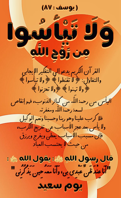Pin By ماي خضري On بل غوا عن ي ول و آية Quran Tafseer Quran Arabic Calligraphy