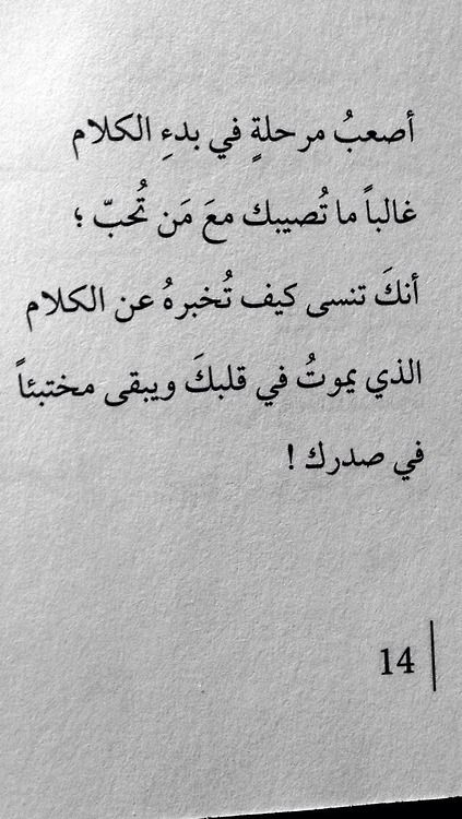 Pin By Menna Mamdouh On Arabic بالعربي Cool Words Words Quotes Quotations