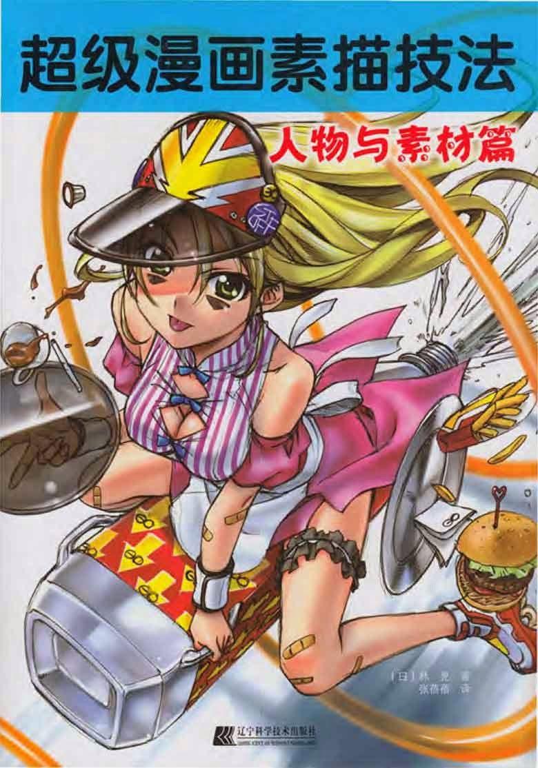 Descargar Manga Avanzado Personajes En Poses Y Manipulando Objetos Personajes Poses Dibujo Personajes