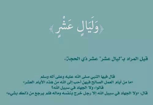ليال عشر Inner Peace Islam Quotes