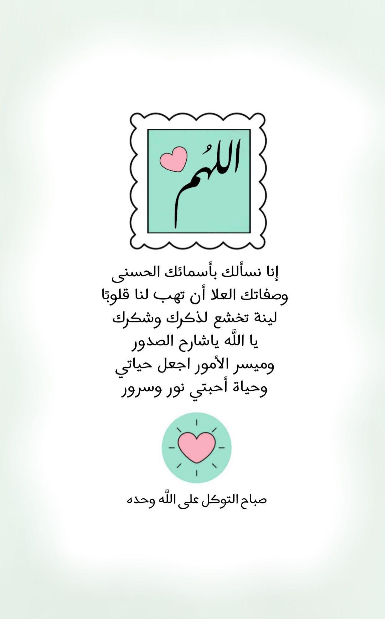 الله م إنا نسألك بأسمائك الحسنى وصفاتك العلا أن تهب لنا قلوب ا لينة تخشع لذكرك وشكرك يا الل ه ياشا Ramadan Quotes Beautiful Quran Quotes Islamic Quotes